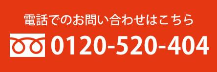 電話のお問い合わせはこちら フリーダイヤル 0120-520-404